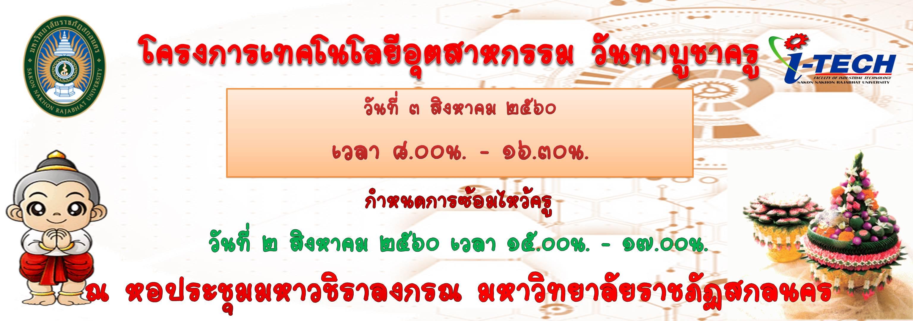 โครงการเทคโนโลยีอุตสาหกรรม วันทาบูชาครู ประจำปีการศึกษา 2560