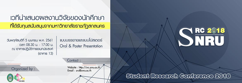 เวทีเสนอผลงานวิวัยของนักศึกษา