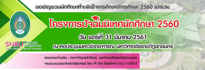 โครงการปัจฉิมนิเทศนักศึกษา 2560