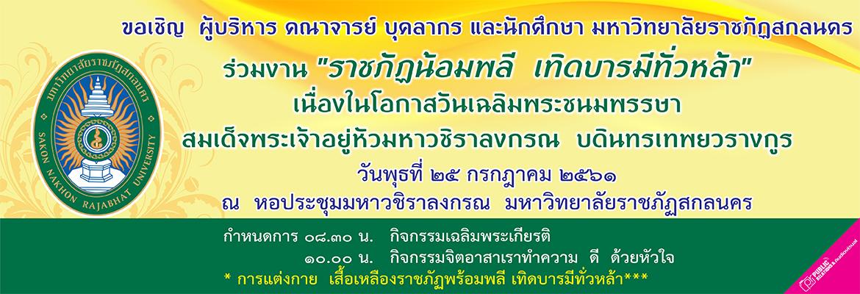 ร่วมงานราชภัฏน้อมพลี เทิดบารมีทั่วหล้า