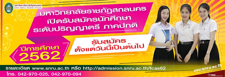 เปิดรับสมัครนักศึกษาใหม่ ระดับปริญญาตรี ภาคปกติ ปีการศึกษา 2562