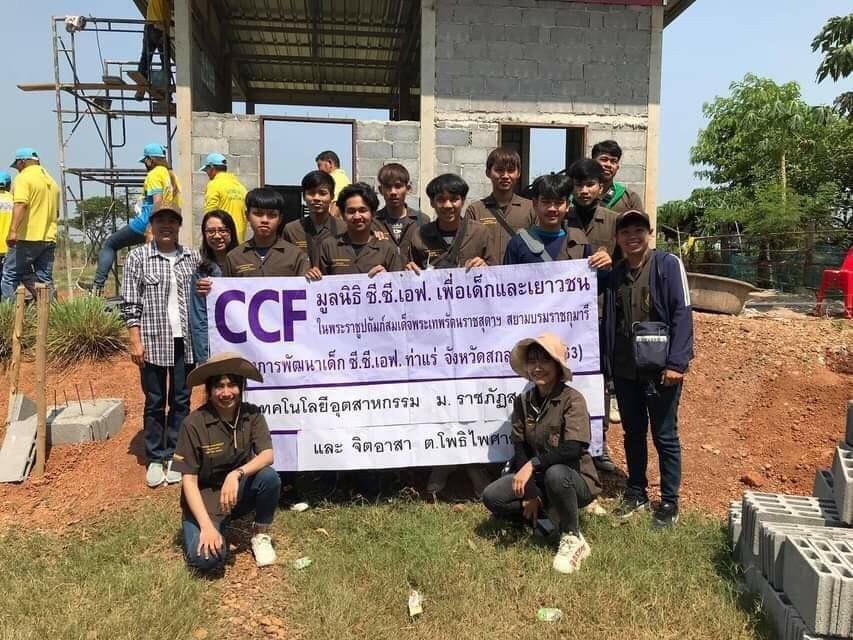 CCF เพื่อเด็กและเยาวชน