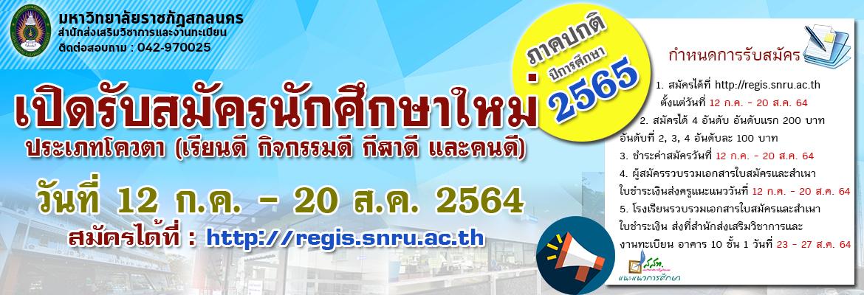 เปิดรับสมัครนักศึกษาใหม่ 12 ก.ค.-20 ส.ค. 2564